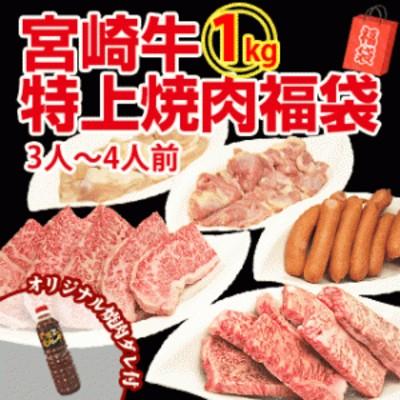 【送料無料】宮崎牛入の豪華!焼肉バーベキューセット1kg 【オマケ付:焼肉のタレ】【BBQ】