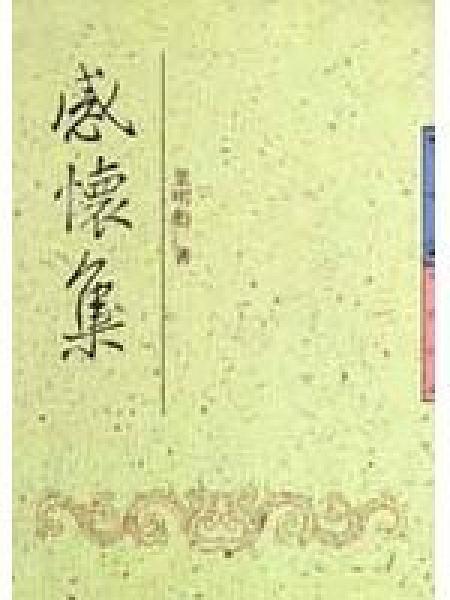 二手書博民逛書店 《感懷集》 R2Y ISBN:9576303354│葉明勳