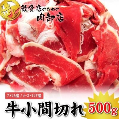 送料無料 牛小間 牛こま 牛コマ 500g コロナ 応援 特別価格 おうちごはん 急速冷凍 業務用 卸値 牛 牛肉 切れ