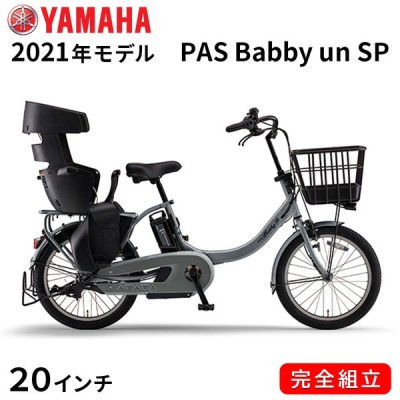 電動自転車 ヤマハ 電動アシスト自転車 子供乗せ PAS Babby un SP RCS 2021年 20インチ 3段変速ギア PA20BSPR ソリッドグレー パス バビーアン エスピー