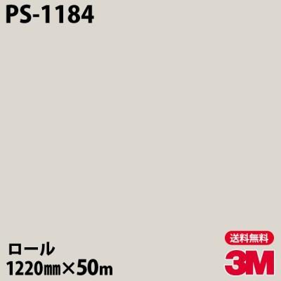 ★ダイノックシート 3M ダイノックフィルム PS-1184 シングルカラー 1220mm×50mロール 車 壁紙 キッチン インテリア リフォーム クロス カッティングシート