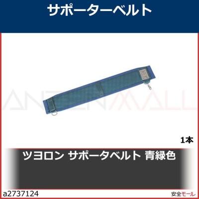 ツヨロン サポータベルト 青緑色 AB100HD 1本
