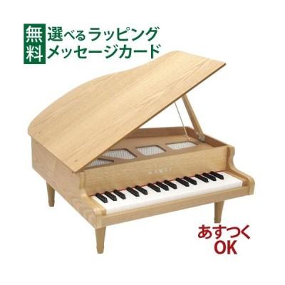 河合楽器 カワイ グランドピアノ ナチュラル 木のおもちゃ 出産祝い 3歳 おもちゃ 知育玩具