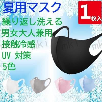 新入荷冷感マスク夏用接触冷感ひんやり洗えるマスクアイスシルク涼しいメンズレディース冷感マスク繰り返し使えるクール通気性耐久性