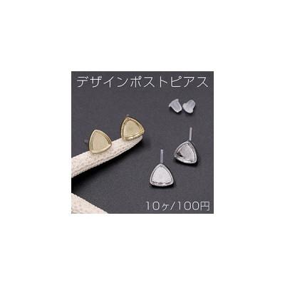 デザインポストピアス 樹脂 ミール皿 三角形 9×9mm【10ヶ】