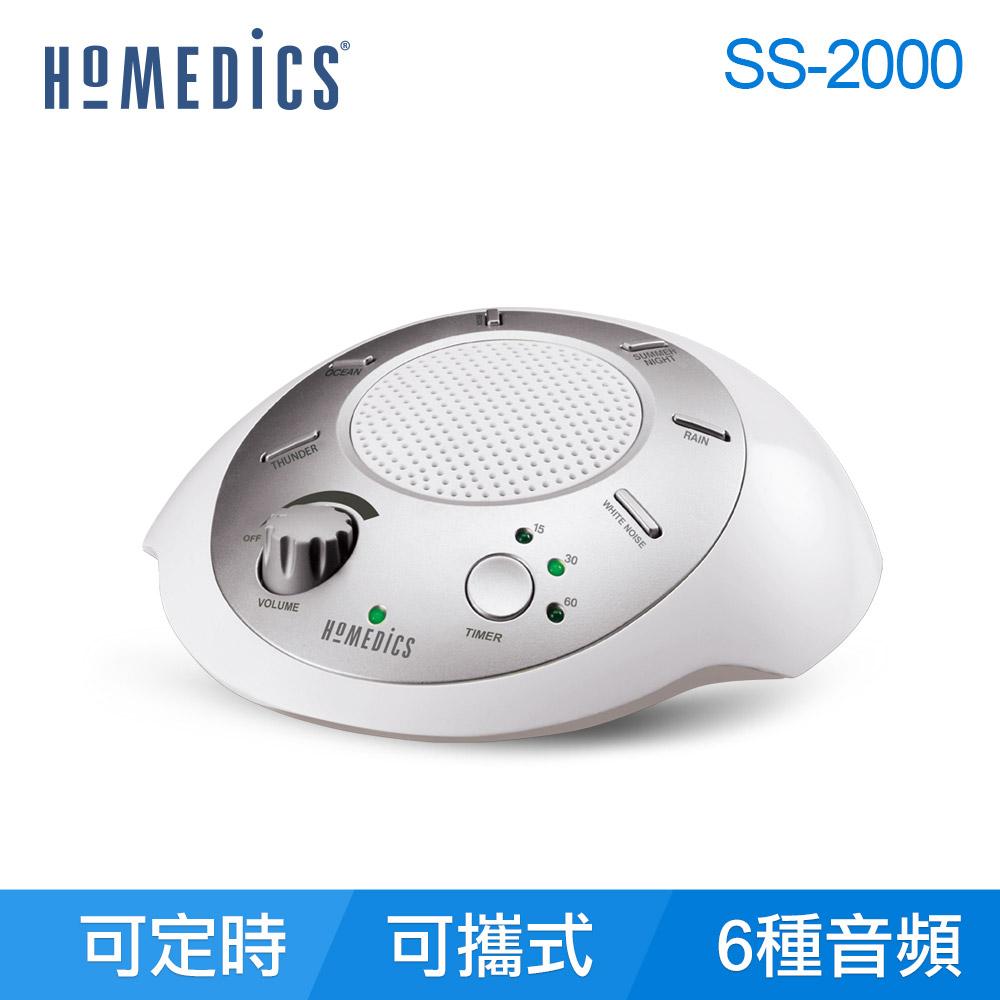 美國 HOMEDICS 家醫 攜帶式除噪助眠機 SS-2000