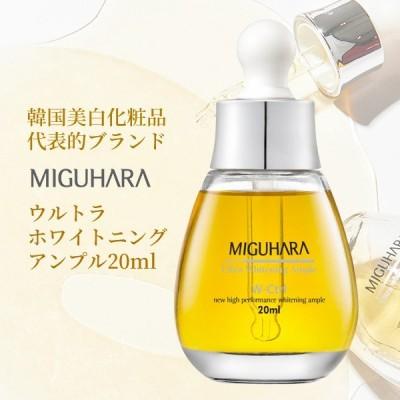 【1+1SALE】ミグハラ ウルトラホワイトニングアンプル 20ml 韓国コスメ 美容液 昼夜可能 高濃縮
