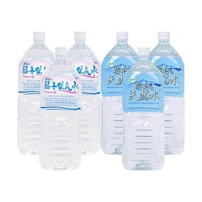 飲み比べセット霧島のシリカ水 福寿鉱泉水(硬水) 福寿天然水(軟水) 2Lペットボトル×各3本箱入