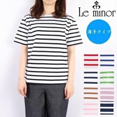 ルミノア Le minor ボーダー 半袖 ボートネック バスクシャツ Tシャツ フランス製 レディース カットソー LEMINOR フレンチボーダー コ