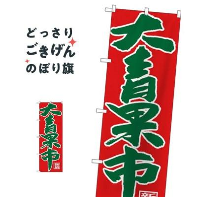 大青果市 のぼり旗 SNB-4356