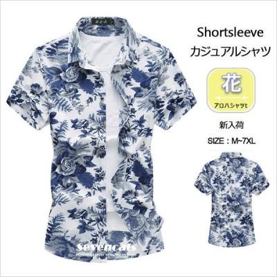 花柄シャツ アロハシャツ メンズ 半袖シャツ シャツ メンズ カジュアルシャツ ハワイシャツ 開襟シャツ ビーチシャツ 夏 大きいサイズ 送料無料