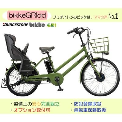ブリヂストン ビッケ グリ dd(bikke GRI) TT.Xブライトオリーブ(ツヤ消しカラー)/クッションカラー:モブ(ダークグレー) BG0B40