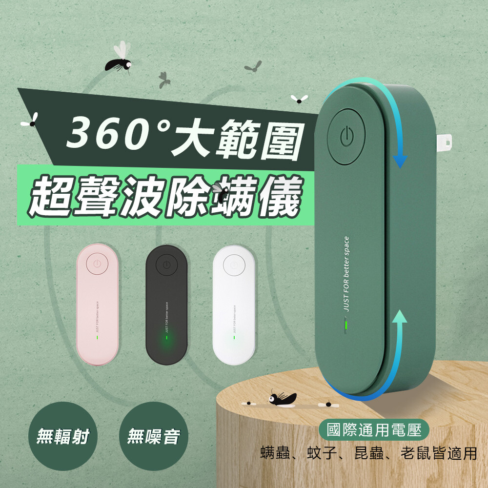 360度無死角全環繞超聲波除蟎儀 物理驅蟲 驅蚊 驅鼠器