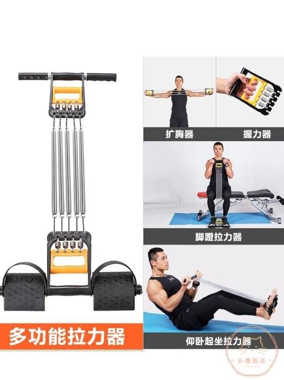 拉力器 鍛煉手臂擴胸器男彈簧健身器材家用胸肌肉訓練手 【無憂百貨鋪】