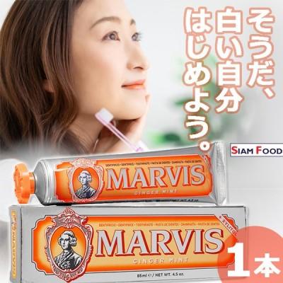 マービス Marvis ジンジャーミント トゥースペースト 85ml Marvis Ginger Mint Toothpaste ×1本