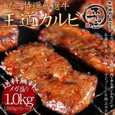 【送料無料】ふたごの秘伝味噌だれ王道カルビ1kg