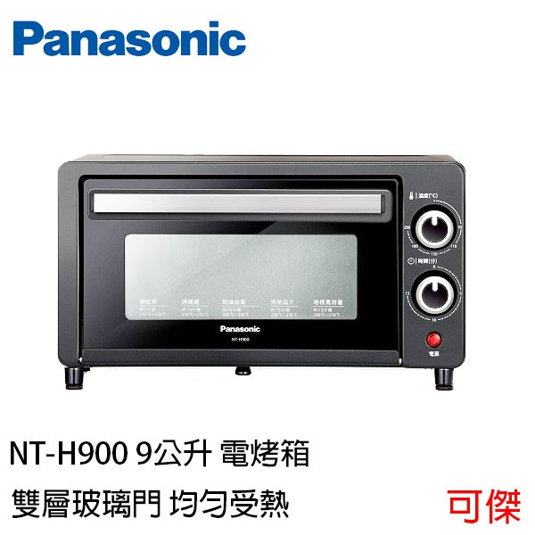 Panasonic 國際牌 9公升 電烤箱 NT-H900 烤箱