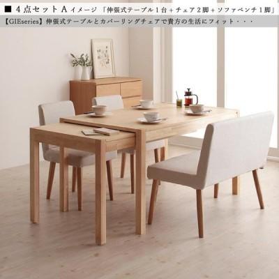 ダイニングテーブルセット 4点A ソファベンチセット 伸縮テーブル幅135-235cm ナチュラル色 天然木アッシュ材 突板