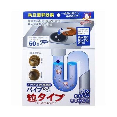 なっとうキング パイプ ピッカ ピッカ 排水管用洗浄剤 粒タイプ 50錠入