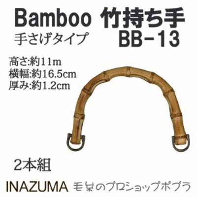 手芸 持ち手 INAZUMA BB-13  竹バッグ持ち手 1組 竹【取寄商品】
