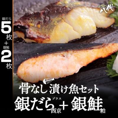 骨抜き 漬け魚セット 銀だら西京漬 5枚 プラス 銀鮭粕漬 2枚 銀だら 銀鱈 たら 銀ダラ 銀シャケ 銀鮭 西京漬け 粕漬け 送料無料 ビタミンD