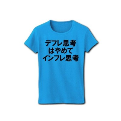 デフレ思考はやめてインフレ思考 リブクルーネックTシャツ(ターコイズ)