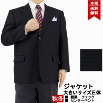 テーラードジャケット 大きいサイズ E体 ビジネス メンズ 秋冬 紺黒 格子 チェック 通勤 外出 カジュアル 2M7C03-31