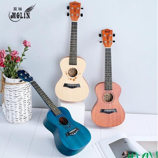 莫琳molin單板尤克里里女小吉他初學者23寸學生兒童男女烏克麗麗 南風小鋪