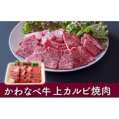 かわなべ牛上カルビ焼肉300g