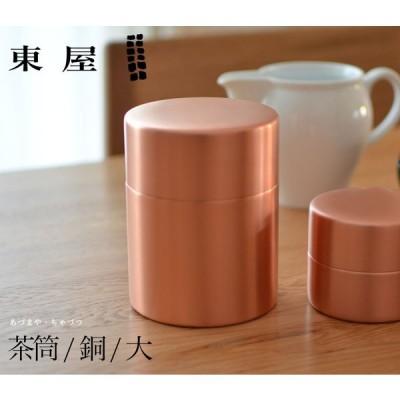 東屋・あづまや 茶筒 大 /銅  茶葉/コーヒー
