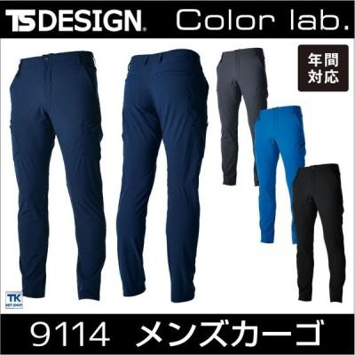 TS DESIGN (藤和) ストレッチカーゴパンツ TOWA 9114 ストレッチ 吸汗速乾 帯電防止