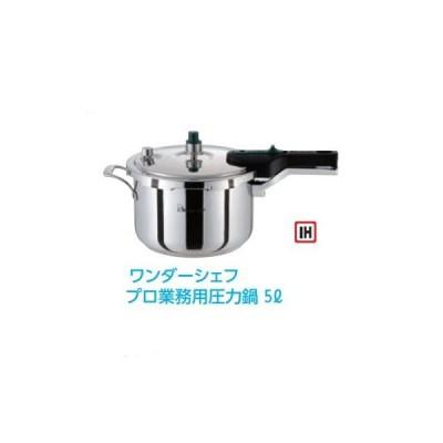 ワンダーシェフ プロ業務用 圧力鍋 [5L]