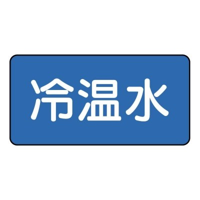 JIS配管識別ステッカー(大)(10枚1組)(冷温水)AS-1-25L