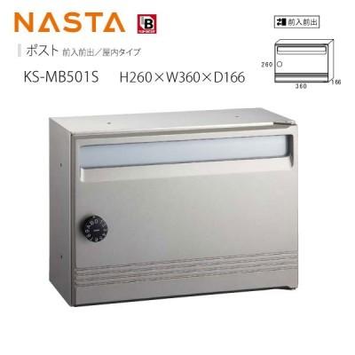 ナスタ 集合住宅ポスト KS-MB501S H260×W360×D166 前入前出/屋内タイプ