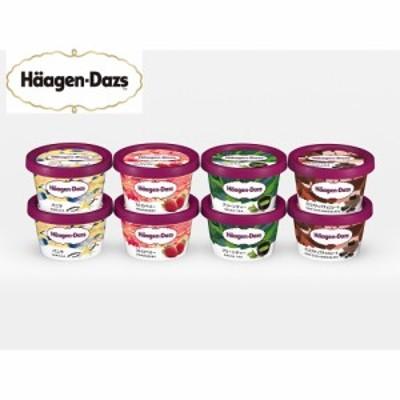 送料無料 「ハーゲンダッツ」 ミニカップ8個セット / アイスクリーム 詰め合わせ お取り寄せ グルメ 食品 ギフト プレゼント おすすめ ホ