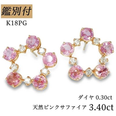 K18PG 天然ピンクサファイア 3.40ct ダイヤモンド 0.30ct 18金ピンクゴールド ピアス レディース