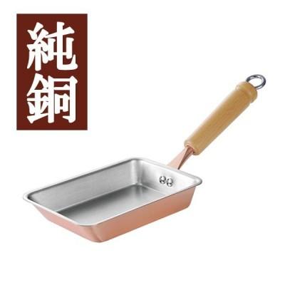 ふわっと銅のたまごやき 9cm 銅製 フライパン 玉子焼き 日本製 送料無料