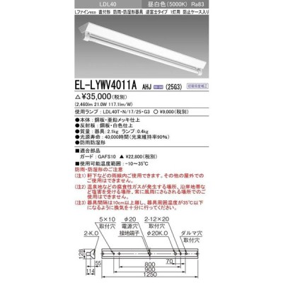 MITSUBISHI 三菱 LED照明器具  用途別ベースライト  防雨防湿タイプ  逆富士タイプ  EL-LYWV4011A AHJ(25G3)