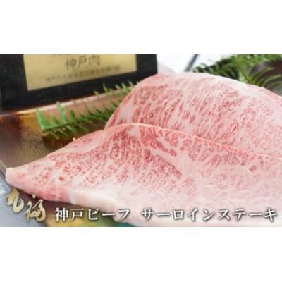 BG24◇神戸ビーフ サーロインステーキ2枚(合計 約500g)