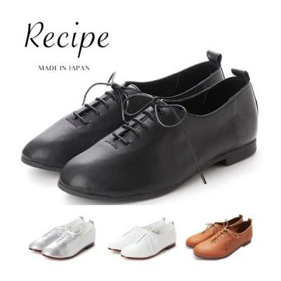 日本製 レースアップシューズ Recipe レシピ 靴 RP-201 本革 レザー ナチュラルシューズ レディース 歩きやすい 痛くない フラットシューズ