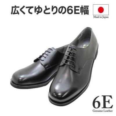 ビジネスシューズ メンズ 幅広甲高6E BLACK本革ビジネス NO.16011 黒 靴 プレーントゥー ヒモ靴 ワイド