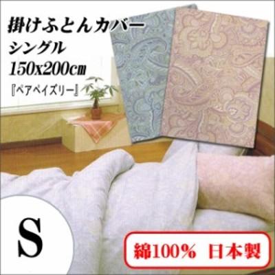 掛け布団カバー 「ペアペイズリー」 シングル (150×200cm) 日本製 綿100% S 00604 掛けカバー/掛ふとんカバー/掛布団カバー