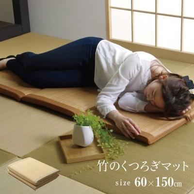 竹マット ごろ寝マット TVHCBBPプレス 約60×150cm 敬老の日 父の日 ギフト ひんやり 夏 フリーシート くつろぎ バンブー クッション