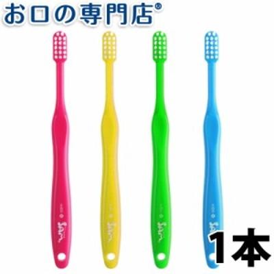 【ポイント消化】 歯ブラシ サムフレンドキッズ1本 子ども用