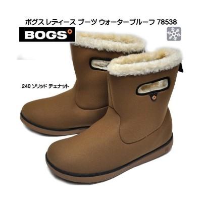 30%OFF BOGS 78538 レディース ブーツ ソリッド チェスナット