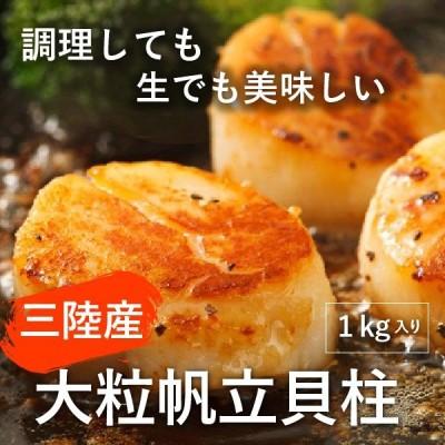 生で美味しい/大粒ホタテ貝柱/1キロ(約35粒)/三陸産/冷凍/コロナ支援商品