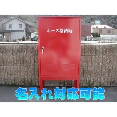 【取寄対応・在庫未確保】ホース格納箱(奥行270mm・底板ステンレス製・鉄脚付き)