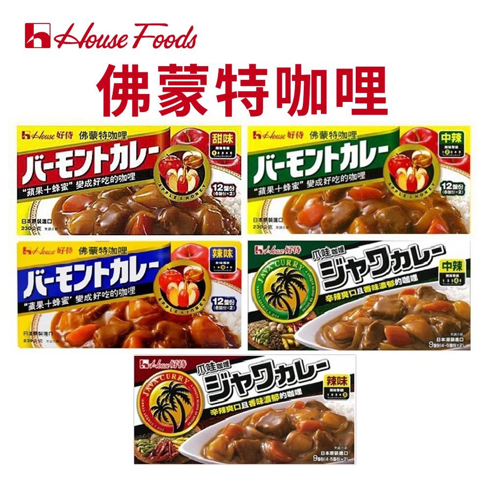 佛蒙特咖哩 甜味/中辣/辣味、爪哇咖哩 中辣/辣味【五款可選】日本製/熱銷經典/居家必備/簡單美食