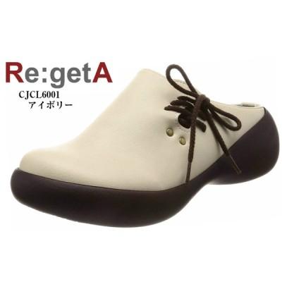 (リゲッタカヌー)CJCL6001 クロッグコンフォートサンダル  RegettaCanoe レディス 足裏にかかる負担を軽減する独自形状のグミインソールは着脱可能 日本製
