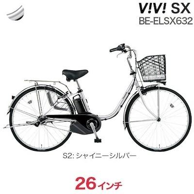在庫数限りのSALEビビSX BE-ELSX632S2:シャイニーシルバー現行モデル 26インチ 3年盗難補償付 パナソニック ビビ SX お買い得モデル 3段変速 8Ah電動自転車